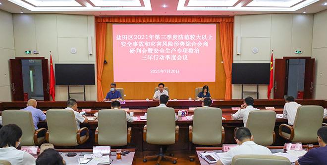 盐田区召开第三季度防范较大以上安全事故和灾害风险形势综合会商研判会